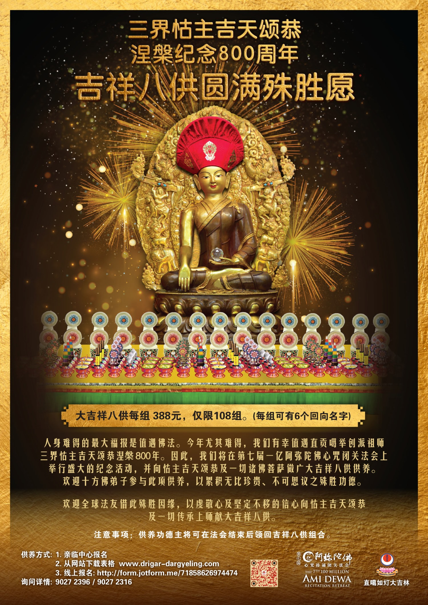 ljs-8-auspicious-offering-poster