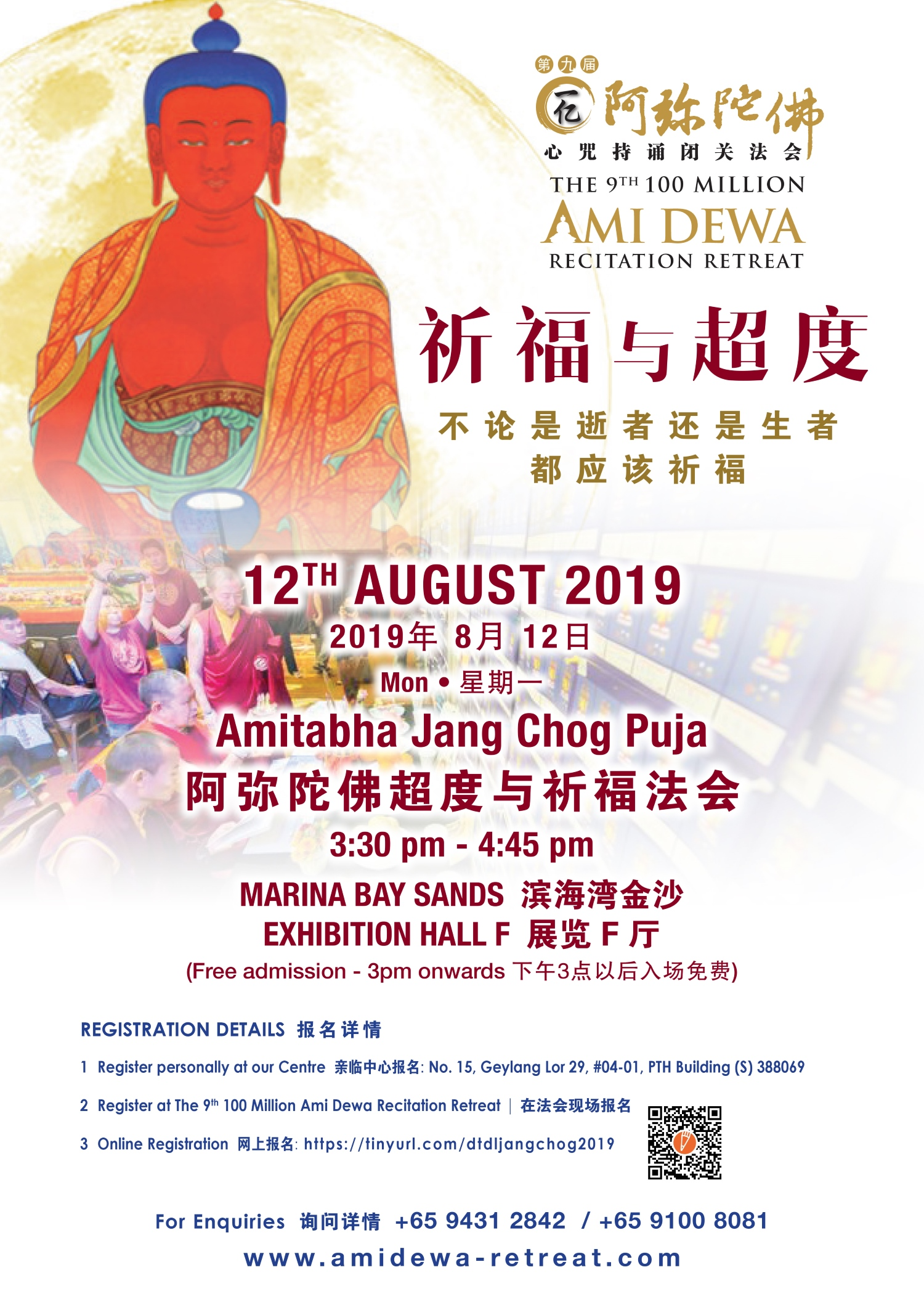 ami-dewa-retreat-jangchog-poster-2019