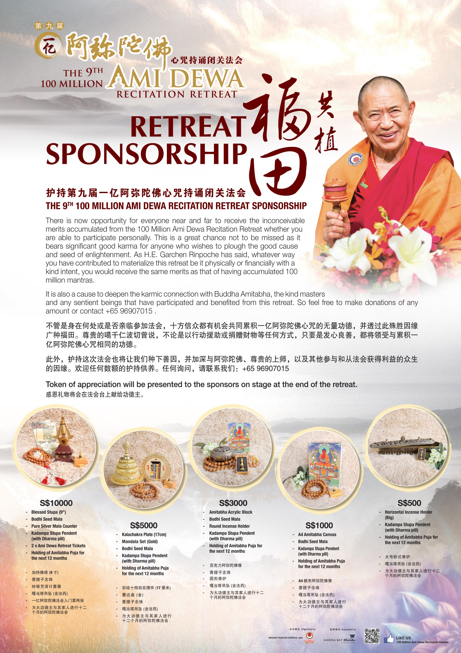 ami-dewa-retreat-sponsorship-poster-2019